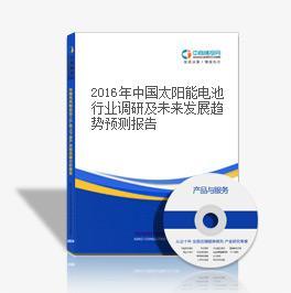 2018年中国太阳能电池行业调研及未来发展趋势预测报告