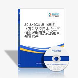 2019-2023年中国瓶(罐)装饮用水行业产销需求调研及发展前景预测报告