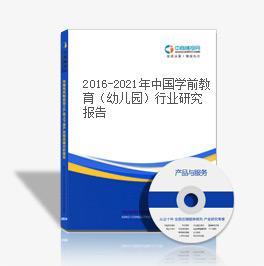 2019-2023年中国学前教育(幼儿园)行业研究报告