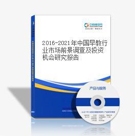 2016-2021年中國早教行業市場前景調查及投資機會研究報告