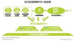 2016年中国银行卡收单行业研究报告