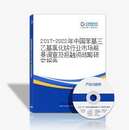 2019-2023年中国苯基三乙基氯化铵行业市场前景调查及投融资战略研究报告