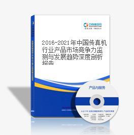 2019-2023年中国传真机行业产品市场竞争力监测与发展趋势深度剖析报告