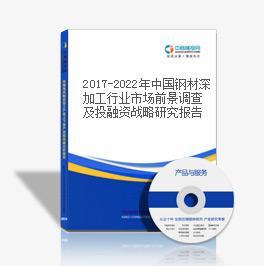 2019-2023年中国钢材深加工行业市场前景调查及投融资战略研究报告
