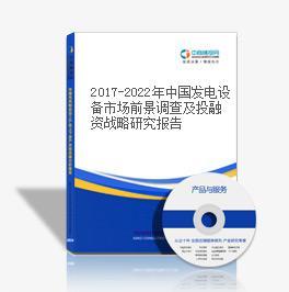 2019-2023年中国发电设备市场前景调查及投融资战略研究报告