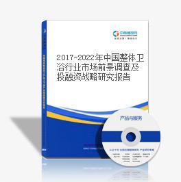 2019-2023年中国整体卫浴区域环境上景调查及投融资战略350vip