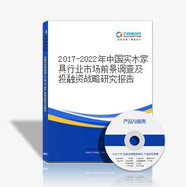 2019-2023年中国实木家具行业市场前景调查及投融资战略研究报告