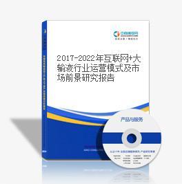 2019-2023年互联网+大输液行业运营模式及市场前景研究报告