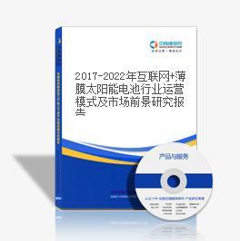 2019-2023年互联网+薄膜太阳能电池行业运营模式及市场前景研究报告