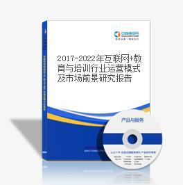 2019-2023年互联网+教育与培训行业运营模式及市场前景研究报告