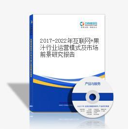 2019-2023年互联网+果汁行业运营模式及市场前景研究报告