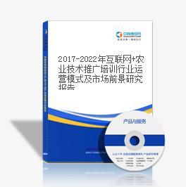 2019-2023年互联网+农业技术推广培训行业运营模式及市场前景研究报告