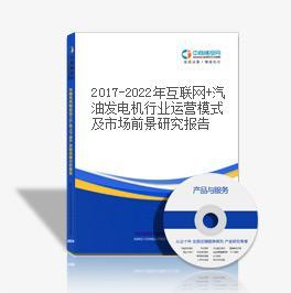 2019-2023年互联网+汽油发电机行业运营模式及市场前景研究报告