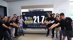 乐视919乐迷节生态收入超21.7亿创历史纪录