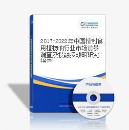 2019-2023年中国精制食用植物油行业市场前景调查及投融资战略研究报告