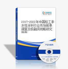 2019-2023年中国轻工非水性涂料行业市场前景调查及投融资战略研究报告