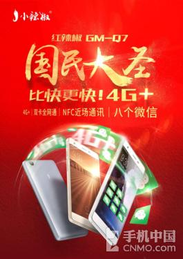 微信八开/4G+更快 红辣椒国民大圣亮相第1张图