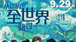 王菲《你在终点等我》先声夺人 邓超/杨洋/柳岩等主演的电影未播先火!