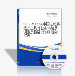 2019-2023年中国电动手提式工具行业市场前景调查及投融资战略研究报告
