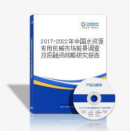 2019-2023年中國水資源專用機械市場前景調查及投融資戰略研究報告