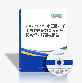 2019-2023年中國眼科手術器械市場前景調查及投融資戰略研究報告