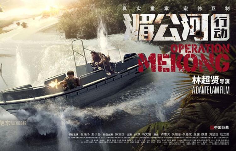 复映片主旋律禁毒影片——湄公河行动