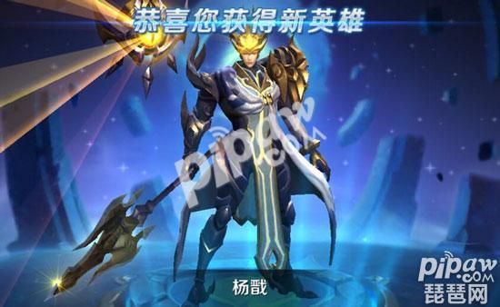 王者荣耀杨戬多少钱?多少金币?
