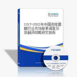 2019-2023年中国恶唑菌酮行业市场前景调查及投融资战略研究报告