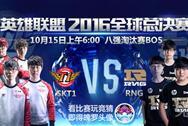 LOL2016全球总决赛淘汰赛RNG VS SKT结果预测 Uzi时隔两年再遇Faker
