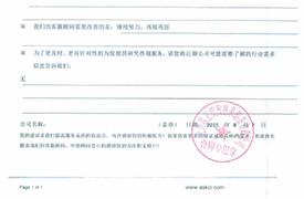北京祺正明翔技术装备有限公司对中商智业评价