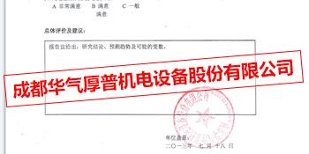 成都华气厚普机电设备股份有限公司对中商智业评价