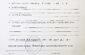 贵州天眼超算集团对中商智业评价
