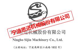 寧波思進機械股份有限公司創業板首次公開發行股票招股說明書引用我公司數據