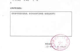 北京维通利电气有限公司对中商智业评价