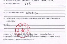 怀集县发展和改革局对中商的评价