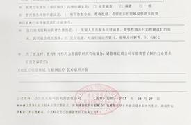 哈尔滨乐晨科技有限责任公司对中商智业评价