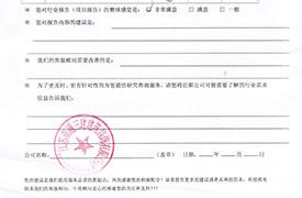 江蘇南通三建建筑裝飾有限公司對中商的評價