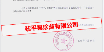 黎平县珍禽有限公司对中商智业评价