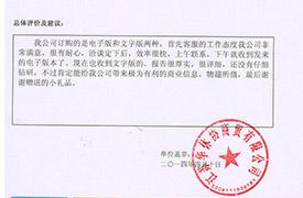 江蘇華休協商貿有限公司對中商的評價