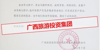 广西旅游投资集团对中商智业评价