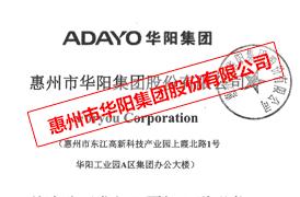 惠州市華陽集團股份有限公司首次公開發行股票招股說明書引用我公司數據