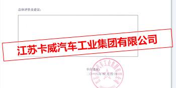 江苏卡威汽车工业集团有限公司对中商智业评价