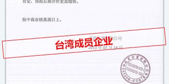 臺灣成員企業對中商智業評價
