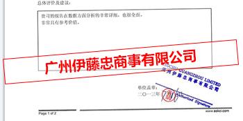 廣州伊藤忠商事有限公司對中商智業評價