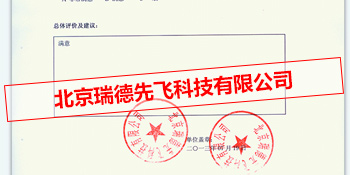 北京瑞德先飛科技有限公司對中商評價