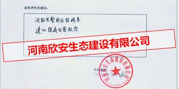 河南欣安生态建设有限公司对中商智业评价