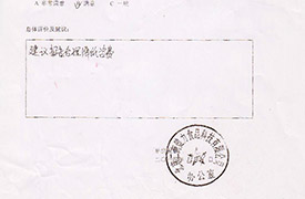 北京二商健力食品科技有限公司中商的评价