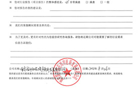 南京國開雨花城市更新發展有限公司對中商的評價