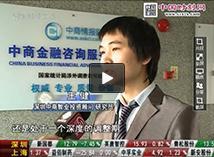 深圳衛視財經頻道采訪我公司行業研究員王建