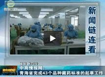 青海衛視晚間播報 引用中商情報網觀點
